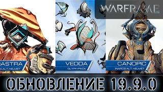 Warframe: Обновление 19.9.0