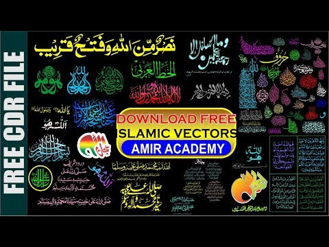 Islamic vector design Download free CDR File | CorelDraw Tutorials | Amir Academy