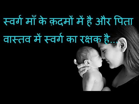 💗 Mother's Day Special 2020 💗 | Hindi Quotes, wishes, Happy Mother's Day Whatsapp Status video 💗 - YouTube