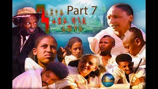 BAHRNA - Eritriean Movie // ንእሽቶ ሓወይ ክንዳ ሓሙተይ Part 7