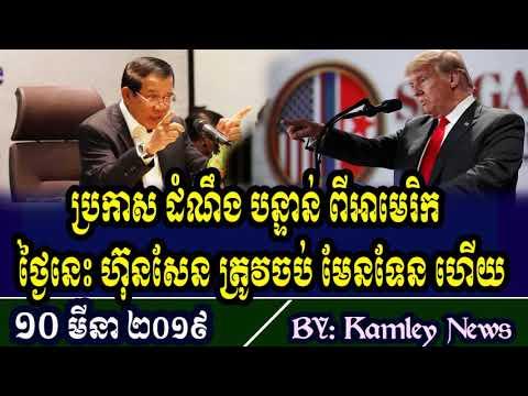 Radio Free Asia RFA Khmer Archive   Khmer Live TV and Radio 10/03/2018