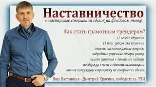 """18.06.19г. """"БИРЖА"""". РТС, Доллар/ Рубль, Газпром, Нефть... Учимся читать графики, и ставить ЦЕЛИ."""