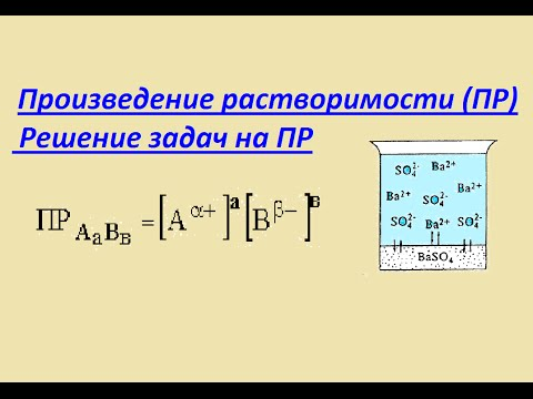 Произведение растворимости (ПР). Растворимость солей в растворах.