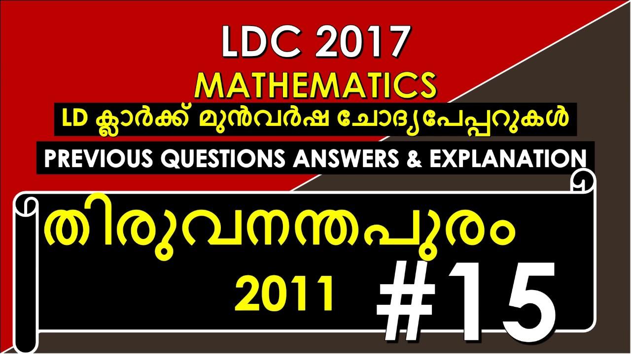 Worksheet Maths Malayalam Questions kerala psc ldc 2017 previous question tiruvanandapuram 2011 malayalam maths psc