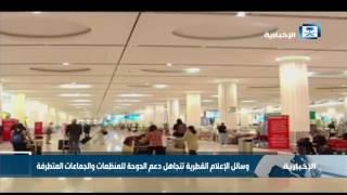 وسائل الإعلام القطرية تواصل اللعب بالمصطلحات للهروب من جوهر الأزمة