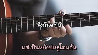 ภาวะแทรกซ้อน คาราโอเกะ คีย์ผู้หญิง Acoustic guitar