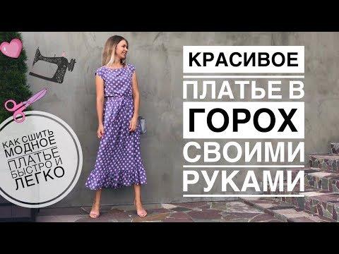 Как сшить модное платье своими руками видео