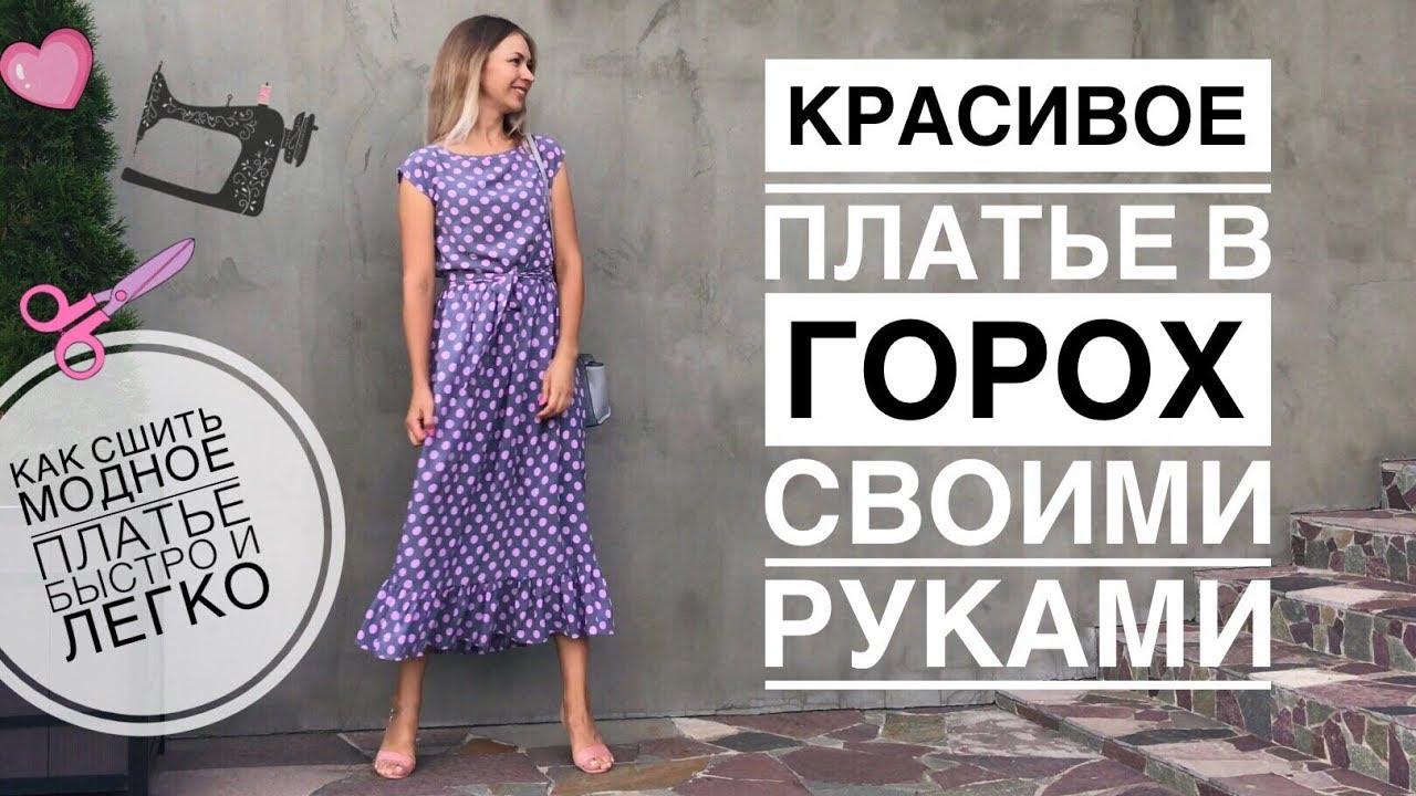 f946a40c4dc Платье в горох своими руками