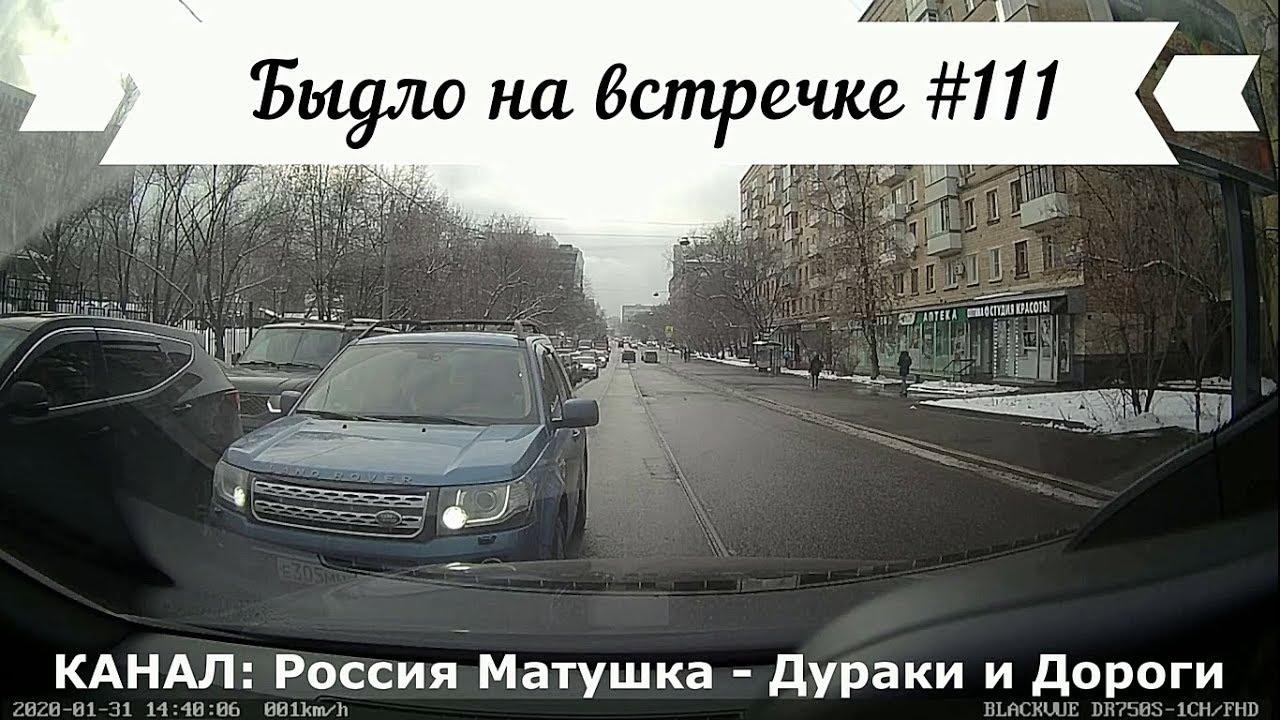 Быдло на встречке! Подборка на видеорегистратор №111! Road Rage Compilation on Dashcam!