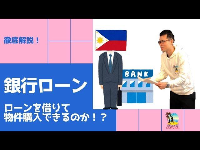 ★徹底解説★ フィリピンの銀行ローン