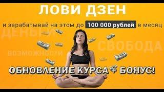 +17000 RUB НА ЯНДЕКС.ДЗЕН! ОБЗОР КУРСА \
