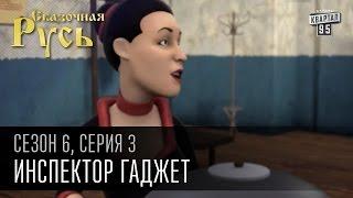 Сказочная Русь, 6 сезон, серия 3   Инспектор Гаджет   Новый герой - Арсен Фейсбуков (Аваков)