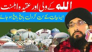 Shan-e-AULIYA ALLAH | Aqeda-e-Ahl-e-Sunnat | Mufti Hanif Qureshi | Lazmi Sunyn