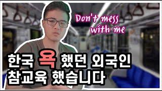 한국 욕하던 외국인을 영어로 역관광 참교육 했습니다