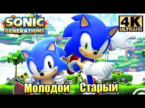 Sonic Generations #1 — Соник в другом Кино, {PC} прохождение часть 1