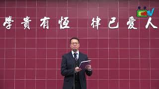 Publication Date: 2018-02-02 | Video Title: 宣道中學 校長的話-智慧三部曲-聖經對智慧的看法