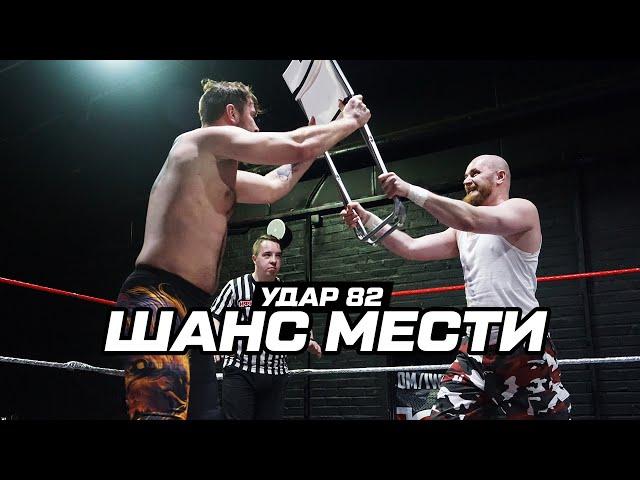 Шанс Мести: УДАР 82   НФР Реслинг   Pro Wrestling