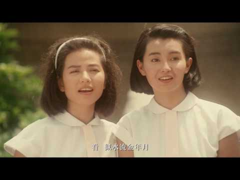 流金歲月 (Last Romance)電影預告
