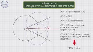 Геометрия 7 Примеры задач на построение