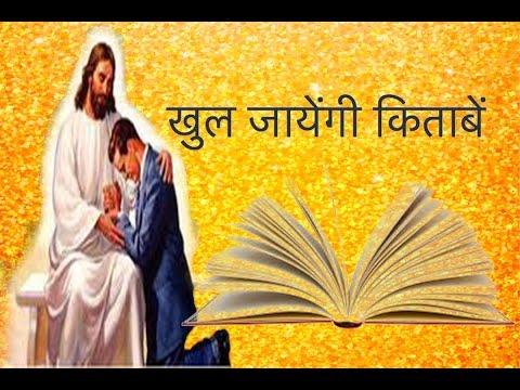 Khul Jayengi Kitabe - खुल जायेंगी किताबें