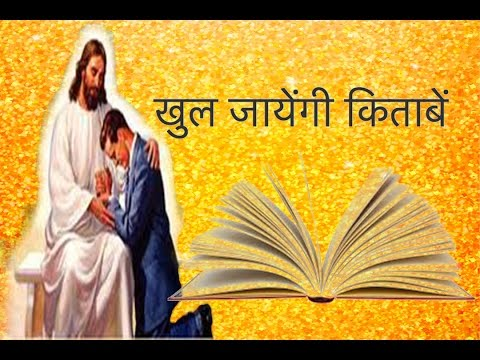 Khul Jayengi Kitabe - खुल जायेंगी किताबें - Hindi Christian Song Lyrics