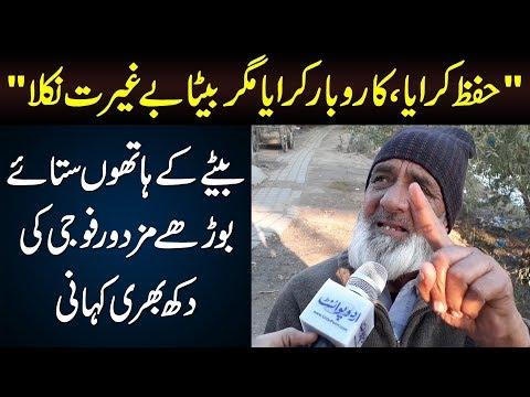 Poor Old Man Runs A Jewelry Stall In Mughalpura – Watch His Sad Story