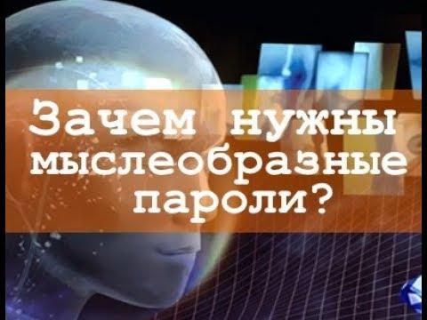 Для чего нужны пароли-мыслеобразы в космоэнергетике?