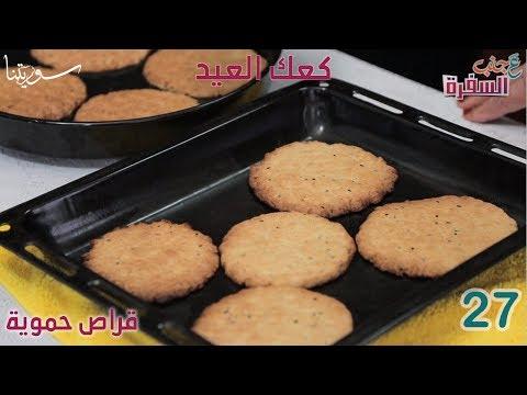 ع جنب السفرة 27 | كعك العيد قراص حموية
