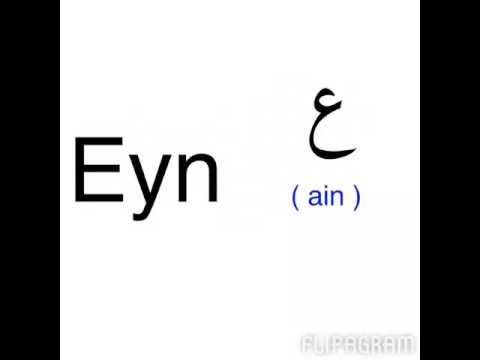 Persian/Farsi Alphabet ( Alefbe ) Homeschooling Slideshow. JAMRAN.FAM VLOGS!