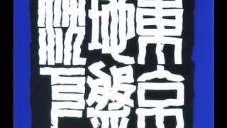 下町兄弟『東京地盤沈下』TSR-105収録 「No Message」1998年.