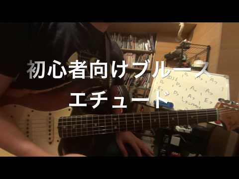 Blues Guitar Etude アドリブ練習の第一歩【ギターレッスン】