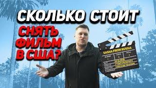 Сколько денег Незлобин потратил на съемки фильма в США?