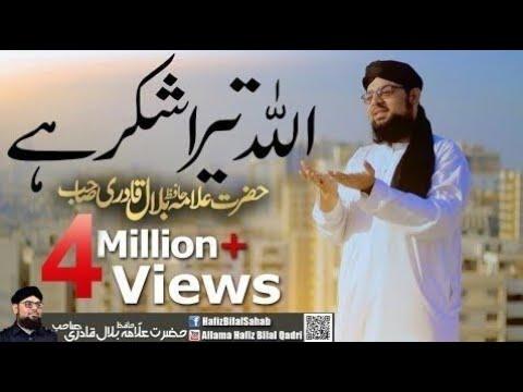 Allah Tera Shukar He | Alhamdulillah | New Studio Kalam | Allama Hafiz Bilal Qadri | 2018