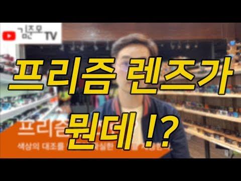 [김준모 TV] 오클리 선글라스_프리즘 렌즈 뭔데!?