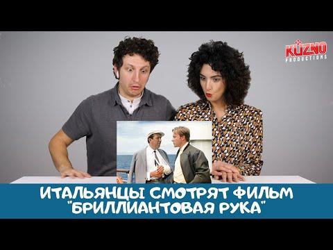"""Итальянцы смотрят фильм """"Бриллиантовая рука"""""""