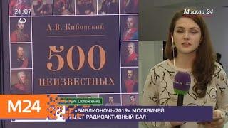 """Смотреть видео В """"Библионочь-2019"""" москвичей ждёт радиоактивный бал - Москва 24 онлайн"""