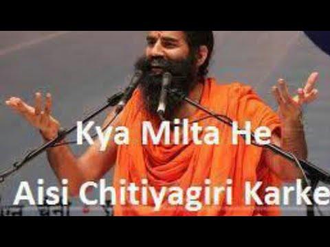 Ramdev dubbed gaali(funniest ever) हसि रोक न सकोगे|Ramdev yoga|Ramdev patanjali|Ramdev gaali|