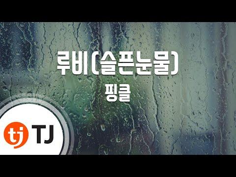 [TJ노래방] 루비(슬픈눈물) - 핑클 ( - Fin.K.L) / TJ Karaoke