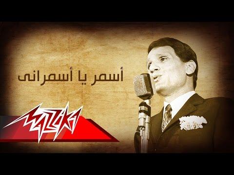 Asmar Ya Asmarany - Abdel Halim Hafez أسمر يا أسمرانى - عبد الحليم حافظ