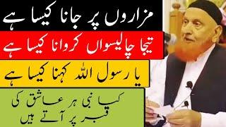 Mazar Par Jana Teeja Chaleeswa Ye Sab Karna Kaisa Hai | Sheikh Makki AL Hijazi | Islamic Deeniyat |