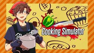 【Cooking Simulator】得意料理は冷凍食品