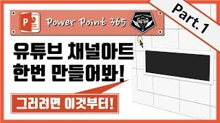 파워포인트 (Power point) 365 강좌 #020 유튜브 채널아트 제작 준비하기