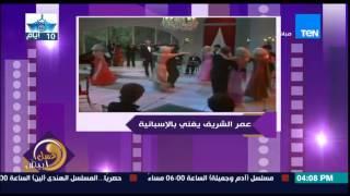 فيديو نادر للنجم العالمي عمر الشريف وهو يغني باللغة الإسبانية