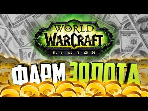 видео: Голдфарм на мобах wow legion