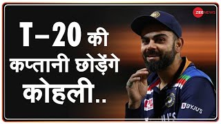 Viral Kohli to Quit T-20 Captaincy | World Cup के बाद Rohit Sharma कर सकते हैं Replace | Breaking