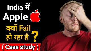 India me Apple kyu Fail ho rha hai ? ( Case study )