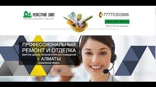 Ремонт и Отделка в Алматы.