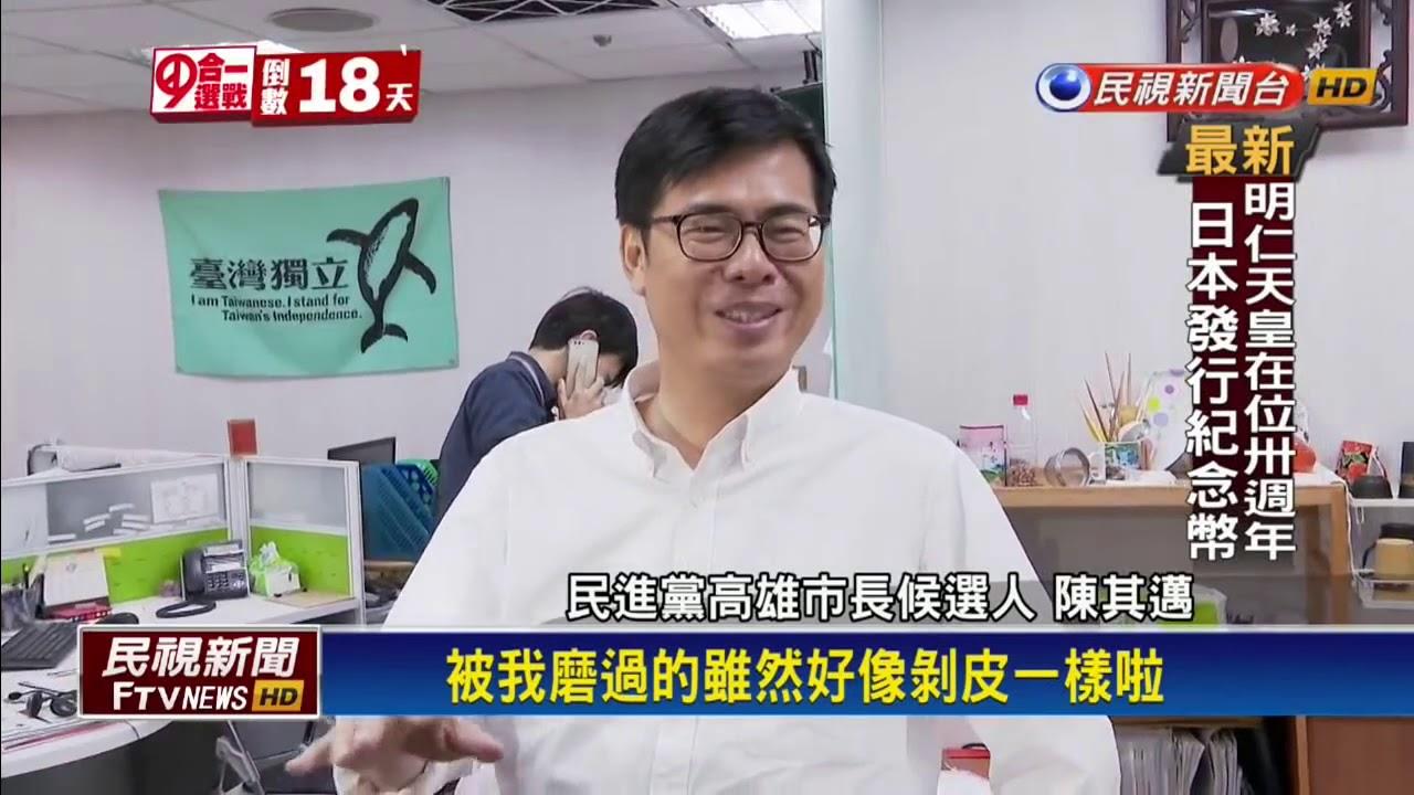 高雄 陳其邁 【辭立委打包 陳其邁 第一名立委要當第一名市長】 - YouTube