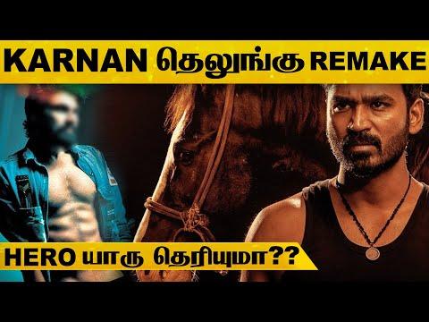 தெலுங்குவில் Remake-க்காகும் கர்ணன் - தனுஷ் வேடத்தில் நடிக்கப்போவது யார்?? | Karnan | Dhanush | News