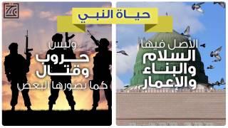 السيرة النبوية - دعوة النبي كانت دعوة سلام لا حرب